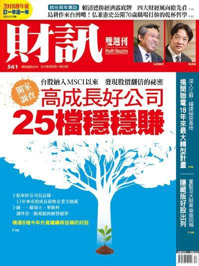財訊雙週刊 [第561期]:高成長好公司 25檔穩穩賺