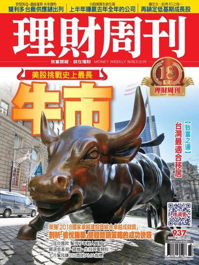 理財周刊 2018/08/10 [第937期]:美股挑戰史上最長牛市