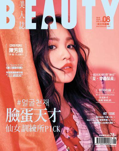Beauty美人誌 [第213期]:臉蛋天才 仙女訓練所PICK