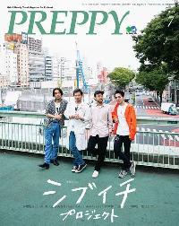 Preppy [July 2018 Vol.275]:シブイチプロジェクト