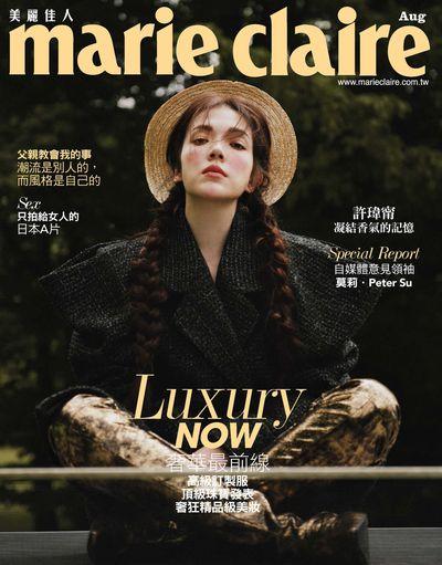 Marie claire 美麗佳人 [第304期]:Luxury now 奢華最前線