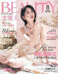 Beauty大美人 [第180期]:美肌菌養成 肌膚不敏感不老的秘密