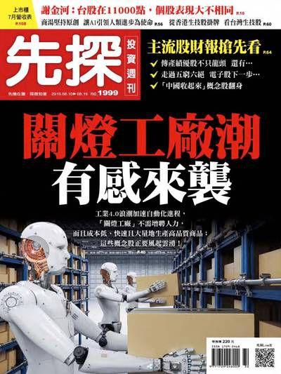先探投資週刊 2018/08/10 [第1999期]:關燈工廠潮 有感來襲