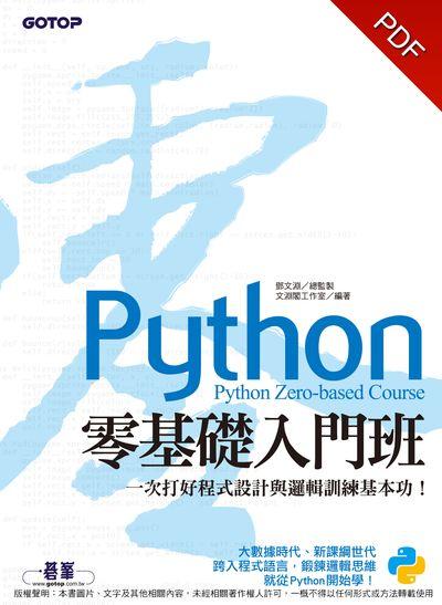 Python零基礎入門班:一次打好程式設計與邏輯訓練基本功!