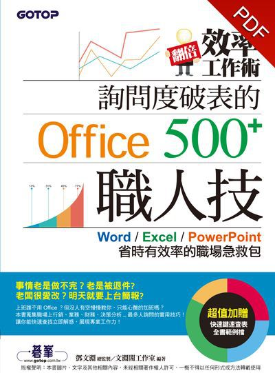 翻倍效率工作術:詢問度破表的Office職人技500+