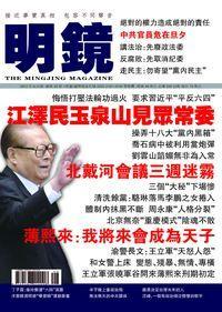 明鏡月刊 [總第30期]:江澤民玉泉山見眾常委
