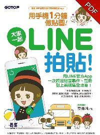 用手機一分鐘做貼圖!大家一起LINE拍貼!