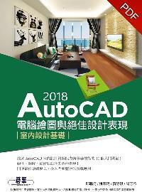 AutoCAD 2018電腦繪圖與絕佳設計表現:室內設計基礎