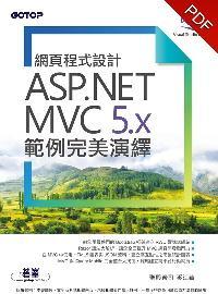 網頁程式設計ASP.NET MVC 5.x範例完美演繹