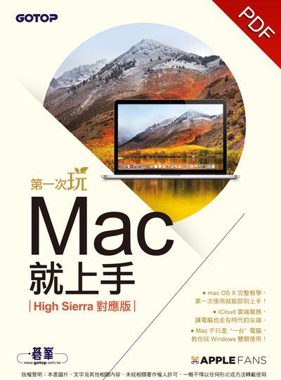 第一次玩Mac就上手:High Sierra對應版