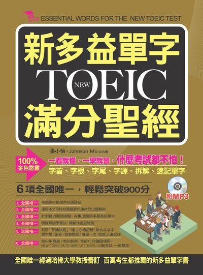 新多益單字New TOEIC滿分聖經 [有聲書]:一看就懂, 一學就會, 什麼考試都不怕