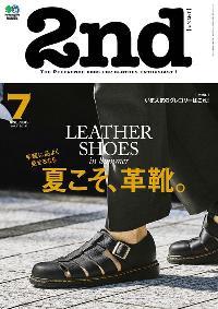 2nd [July 2018 Vol.136]:夏こそ、革靴。
