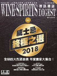 酒訊雜誌 [第146期]:2018威士忌終極之選