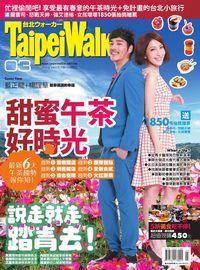 Taipei Walker [第179期]:甜蜜午茶好時光