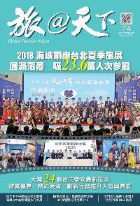 旅@天下 [第74期]:2018海峽兩岸台北夏季旅展圓滿落幕 吸23.6萬人次參觀