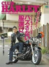 CLUB HARLEY [July 2018 Vol.216]:ハズさない服選び。