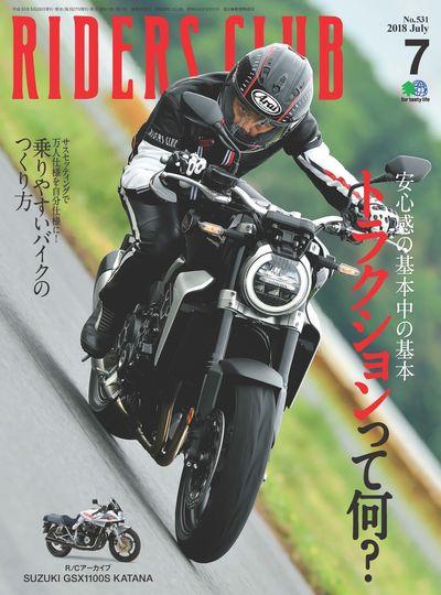 Riders club [July 2018 Vol.531]:トラクションって何?