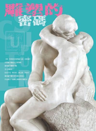 藝術認證 [第81期]:雕塑的密碼