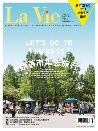 La Vie [第172期]:跟著市集去旅行