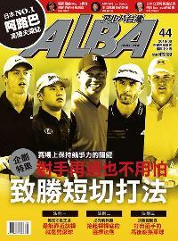 ALBA 阿路巴高爾夫雜誌 [第44期]:致勝短切打法