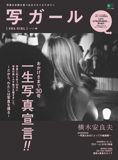 写ガール [Vol.30]:一生写真宣言!!