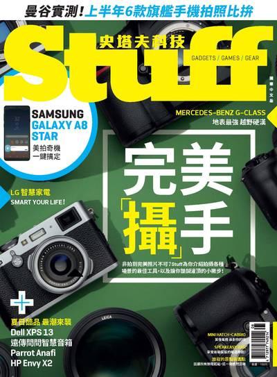 Stuff 史塔夫科技 [第175期]:完美攝手