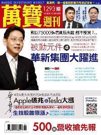 萬寶週刊 2018/08/10 [第1293期]:被動元件讓華新集團大躍進