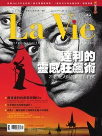 La Vie [第99期]:達利的靈感狂飆術