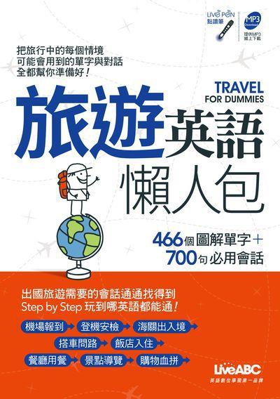 旅遊英語懶人包 [有聲書]