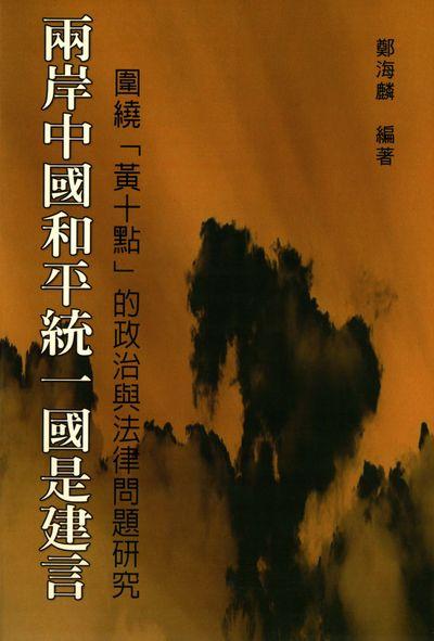 兩岸中國和平統一國是建言:圍繞「黃十點」的政治與法律問題研究