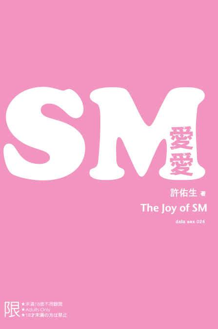 SM愛愛 = The Joy of SM:愛我就SM我