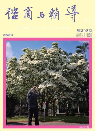 諮商與輔導月刊 [第392期]