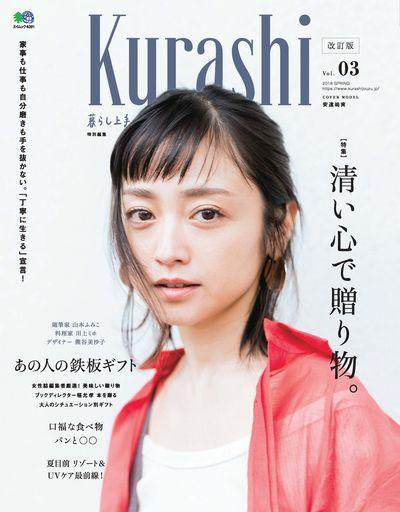 Kurashi [Vol.03]:清い心で贈り物。