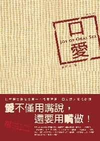口愛 = Joy of Oral Sex
