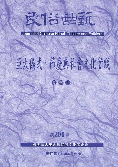 民俗曲藝 [第200期]:亞太儀式、節慶與社會文化實踐