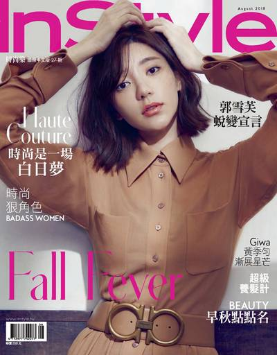 InStyle 時尚樂 [第27期]:Fall fever