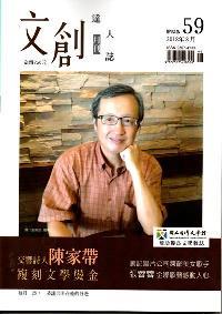 文創達人誌 [第59期]:交響詩人陳家帶 複刻文學燙金