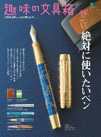 趣味の文具箱 [Vol.45]:絶対に使いたいペン