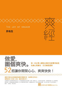 爽經 = The Joy of Orgasm