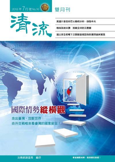 清流雙月刊 [第16期]:國際情勢縱橫觀