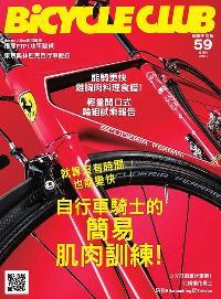 BiCYCLE CLUB [國際中文版] [第59期]:自行車騎士的簡易肌肉訓練!