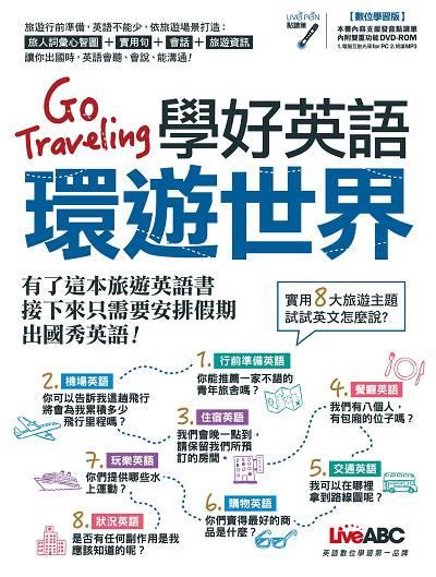 Go Traveling學好英語環遊世界 [有聲書]