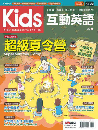 Kids互動英語 [有聲書]. No.3, 超級夏令營
