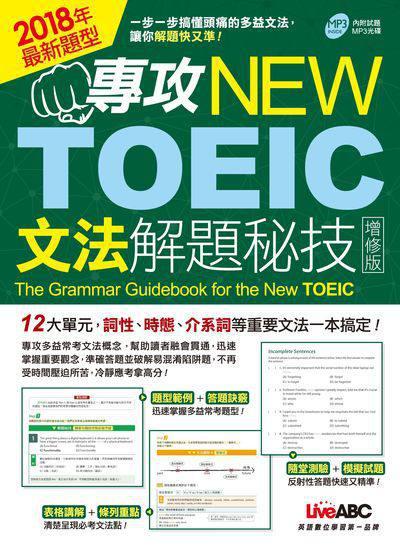 專攻NEW TOEIC文法解題秘技 [有聲書]