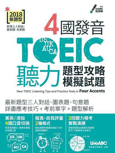 4國發音TOEIC聽力 [有聲書]:題型攻略模擬試題