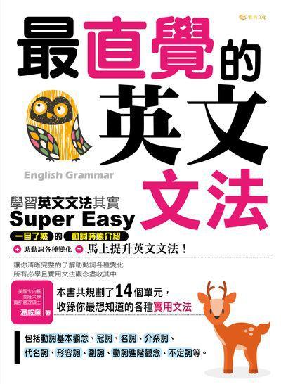 最直覺的英文文法:學習英文文法其實Super easy