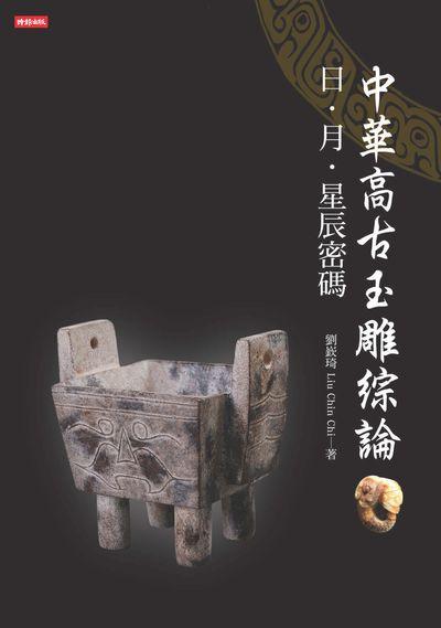 中華高古玉雕綜論:日.月.星辰密碼