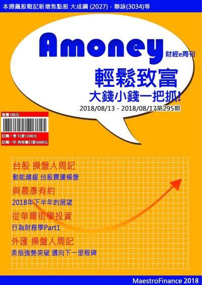Amoney財經e周刊 2018/08/13 [第295期]:輕鬆致富 大錢小錢一把抓