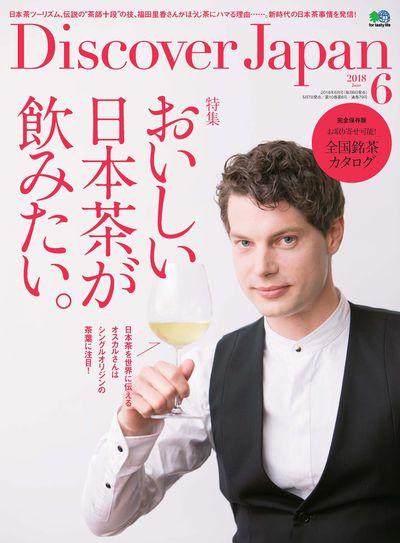 Discover Japan [June 2018 6月号]:おいしい日本茶か飲みたい