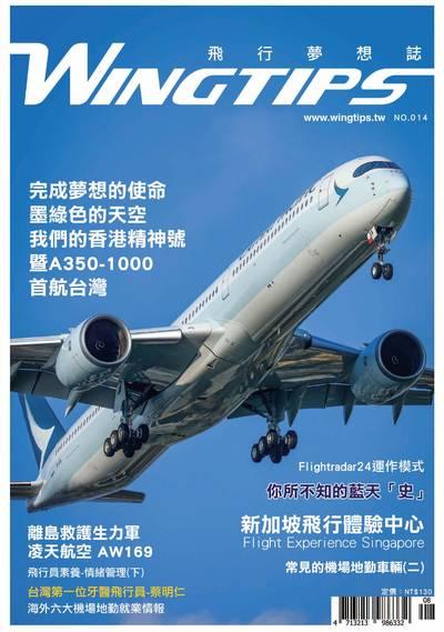 WINGTIPS 飛行夢想誌 [第14期]:新加坡飛行體驗中心